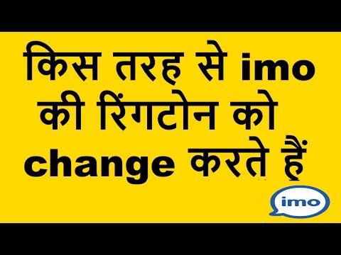 Kis Tarah Se imo ki ringtone change Kiya jata hai? How To Change imo Rington