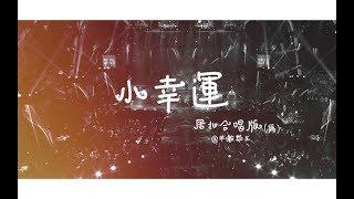 【朱一龙 Zhu Yilong x 白宇 Bai Yu】《小幸运》伪合唱 一个合唱的执念。