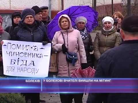 У Болехові вчителі вийшли на мітинг