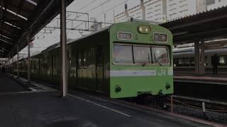 103系 近ナラNS617編成 奈良線 京都駅発車 2018/01/03