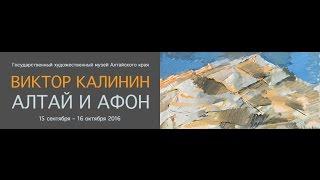 видео Государственный художественный музей Алтайского края