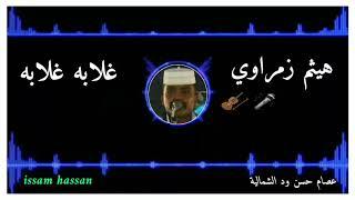 هيثم زمراوي _ غلابه غلابة