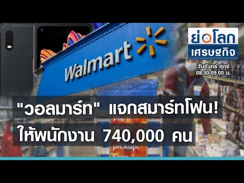 """""""วอลมาร์ท"""" แจกสมาร์ทโฟนให้พนักงาน 740,000 คน I ย่อโลกเศรษฐกิจ 4 มิ.ย. 64"""