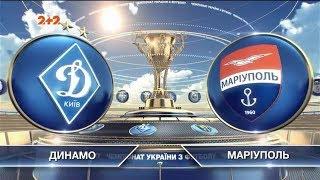 Динамо - Мариуполь - 1:1. Обзор матча