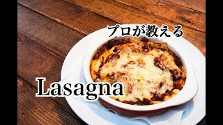 プロが教える【ラザニア】Lasagna