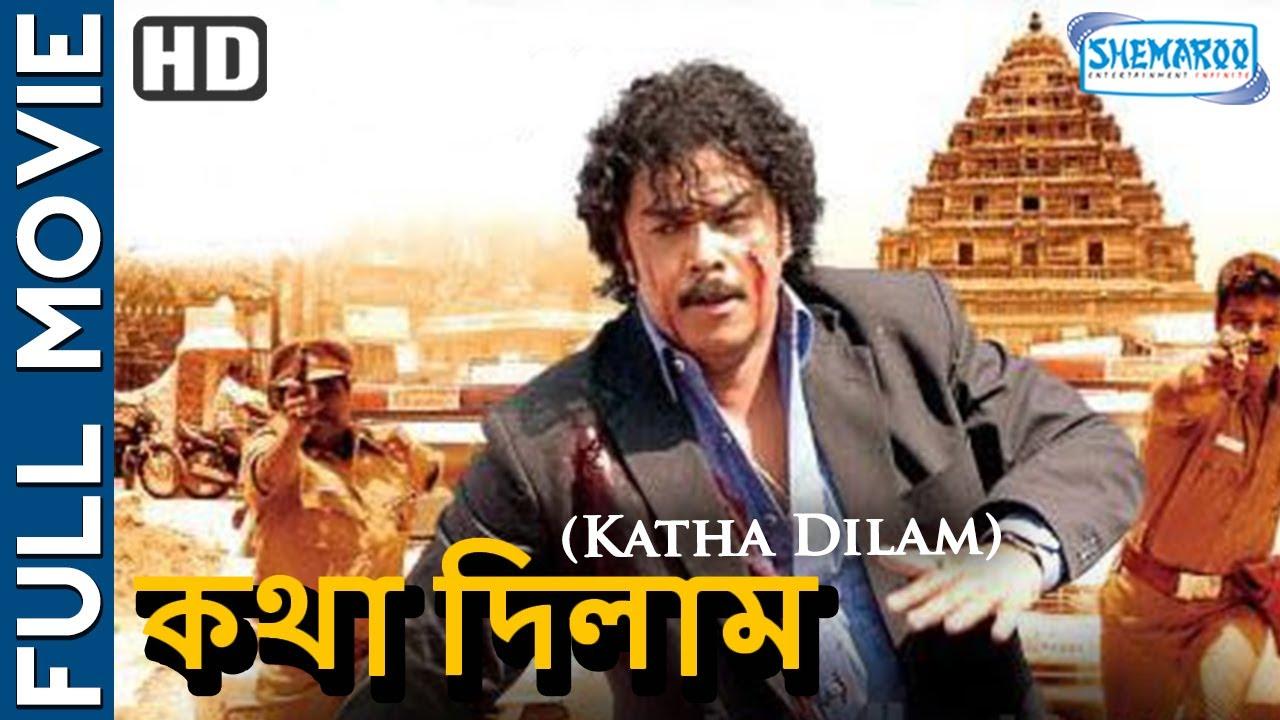 Download Katha Dilam (HD) - Superhit Bengali Movie - Sunder C - Shery II Brindo - Vivek