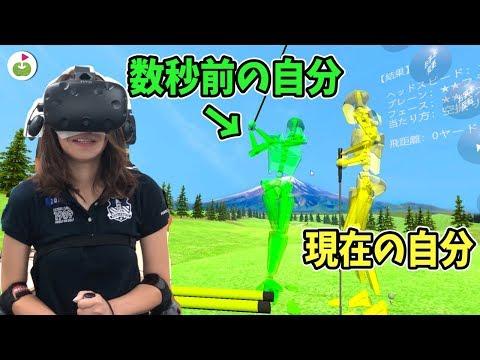 【これは世界初ではないか】VRレッスンはスイング改善にめちゃ使える。