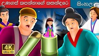 බම්බු කූඩුවේ සිංහල කථාව | Tale of The Bamboo Cutter in Sinhala | Sinhala Fairy Tales