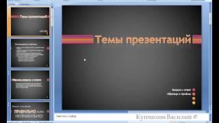 Выбор темы для презентации в Microsoft PowerPoint