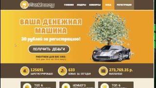 Заработок без вложений, от 500 рублей в день, на игре