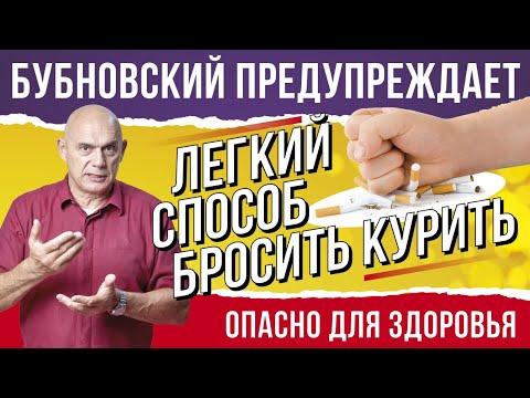 Аллен Карр и Бубновский: прощайте, вредная привычка и никотиновая зависимость! Вреден ли icos? 18+