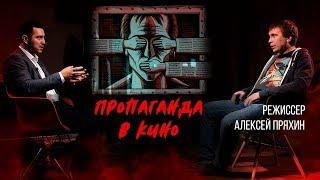Пропаганда в кино,  что разбирает Бэдкомедиан, о том что стоит посмотреть. Режисер Алексей Пряхин.