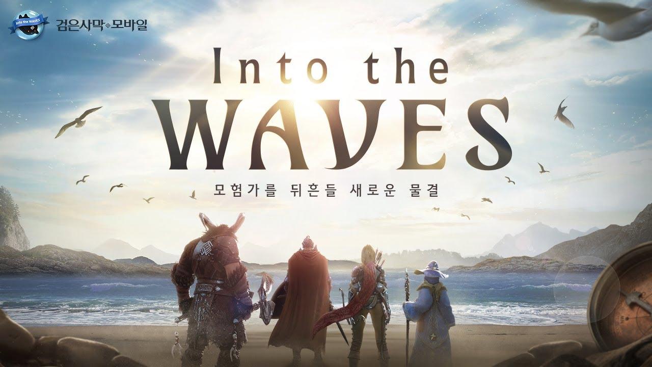 🌊 Into the WAVES, 신규 클래스 커세어, 다크나이트 피규어, 하이델 연회, 검은사막 X 부가티|검은사막 모바일 Black Desert Mobile|