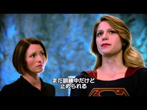 『SUPERGIRL/スーパーガール<ファースト・シーズン>』トレーラー デジタルセル配信中