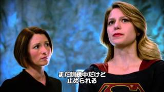SUPERGIRL/スーパーガール シーズン1 第17話