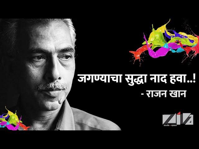 How to live a life? by Rajan Khan | जगण्याचा सुद्धा नाद हवा...! | Life & Death | Ziva Studios
