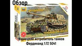 Обзор Немецкий истребитель танков Фердинанд 1/72 Звезда 5041