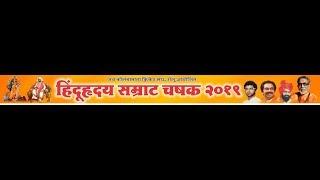 Hinduhruday  Samrat Chashak Shelu 2019/ FINAL DAY