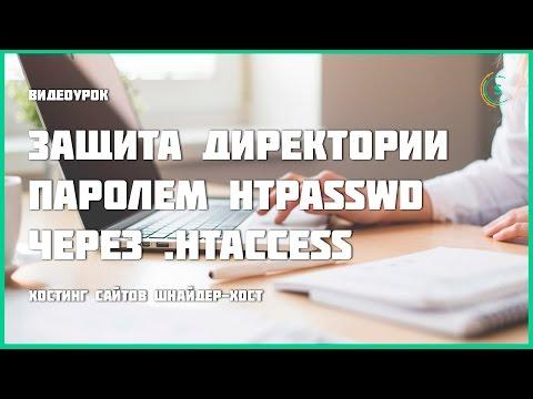 Защита директории паролем Htpasswd через .htaccess