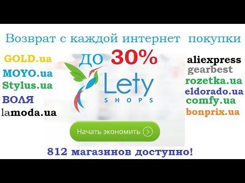 лучший кэшбэк сервис aliexpress gearbest rozetka eldorado modnakasta bonprix приватбанк Украина