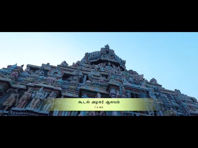 கூடல் அழகர் பெருமாள் கோயில் சிறப்பு | மிகவும் அறிய வீடியோ | Rare Unseen Temple Videos