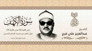 الشيخ عبدالعزيز علي فرج | الكهف 56-78 | قرآن الفجر بـ مسجد الإمام الحسين .. لأول مرة