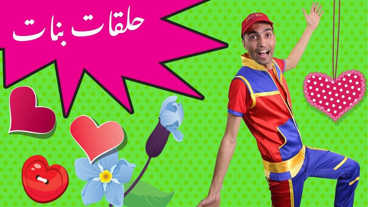 عمو صابر وحلقات البنات- amo saber and
