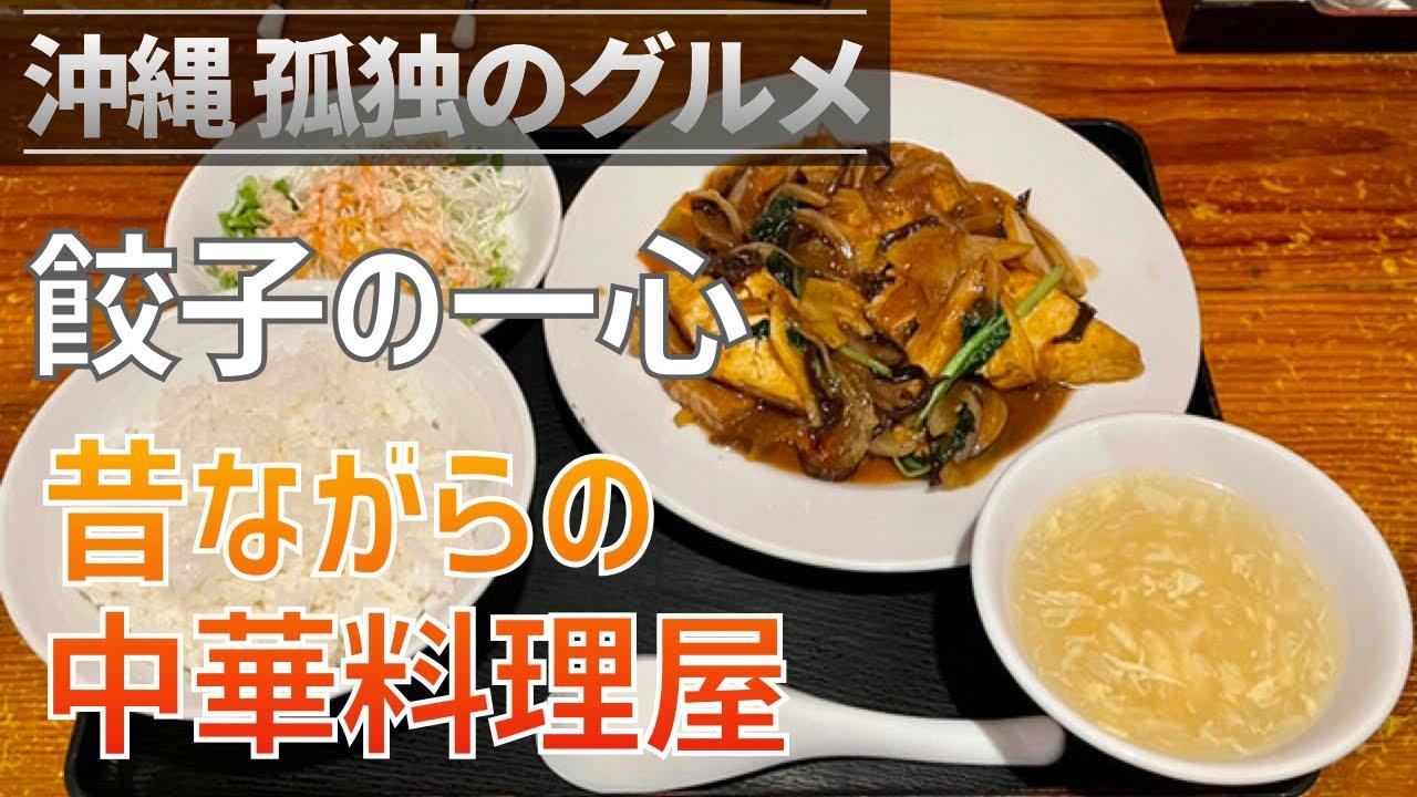 【沖縄孤独のグルメ】うるま市「餃子の一心」昔ながらの中華料理店!チャーハン・定食類がオススメです!【クロスカブ】