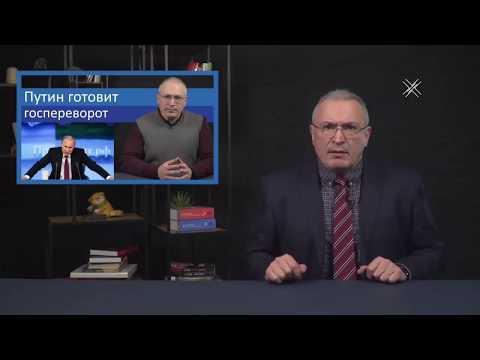 ХОДОРКОВСКИЙ РАССКАЗАЛ КАК УБЕРУТ ПУТИНА! Путин навсегда?! Навсегда?  Блог Ходорковского Политика