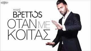 Ηλίας Βρεττός - Όταν με κοιτάς Ρεφρέν || Ilias Vrettos - Otan me koitas Refren 2015