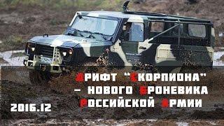 """""""Скорпион"""" - броневик Российской армии"""