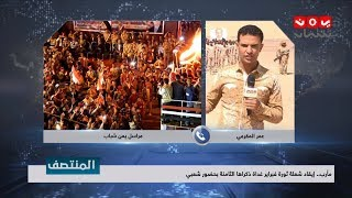مظاهر الاحتفال بذكرى ثورة فبراير المجيدة في مأرب | مع مراسلنا عمر المقرمي