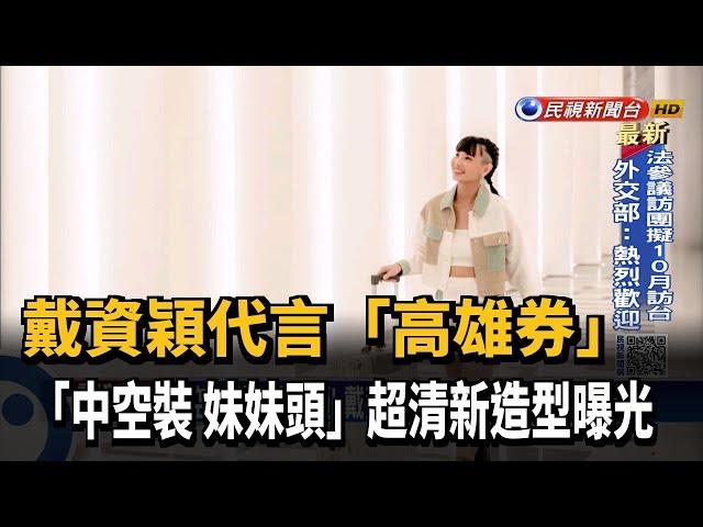 """中空套裝+妹妹頭! 戴資穎代言""""高雄券""""新造型曝光-民視台語新聞"""