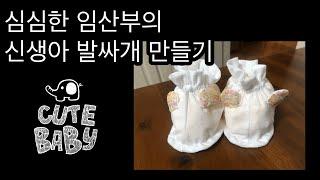 임산부 힐링태교/신생아 발싸개 만들기