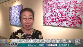 20180314N 光宇藝術中心 展出當代攝影藝術「芳甸」