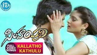 Simham Puli Movie - Kallatho Kathulu Video Song || Jiiva || Divya Spandana || Mani Sharma