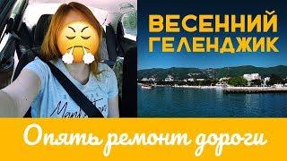 ЕДЕМ В ГЕЛЕНДЖИК  |  ПРОБКИ И РЕМОНТ ДОРОГИ  |  ЖИЛЬЕ ЗА 250 РУБ/ЧЕЛ