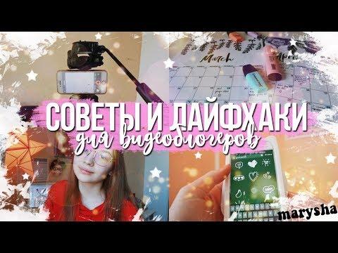 ЛАЙФХАКИ и СОВЕТЫ для НАЧИНАЮЩИХ ВИДЕОБЛОГЕРОВ///MARYSHA