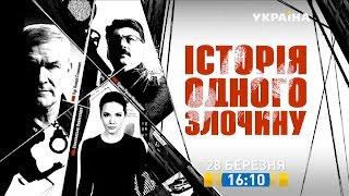 Історія одного злочину   прем'єра на каналі  Україна