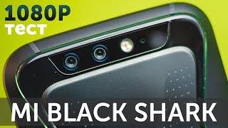 Xiaomi Black Shark 1080P 30FPS тест камеры (Black Shark Camera Video Sample)