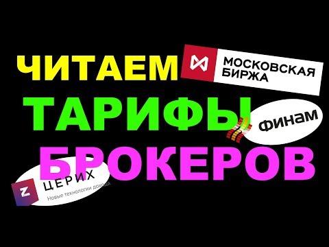 Скрывают ли брокеры тарифы? Читаем тарифы брокеров Московской биржи. Срочный и фондовый рынок