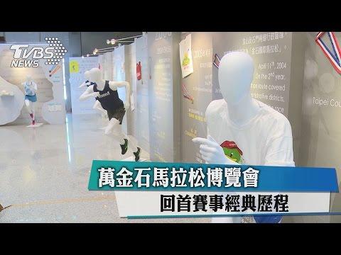 萬金石馬拉松博覽會 回首賽事經典歷程 (TVBS)