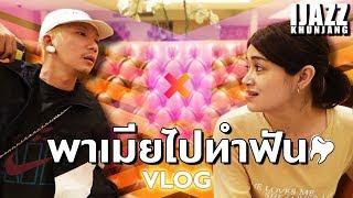 vlog-หนึ่งวันชิลล์ๆ-สไตล์แจ๊ส-พาเมียไปทำฟัน-ออกงานที่-icon-siam-ijazzkhunjang