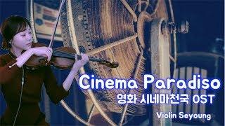 시네마 천국(Cinema Paradiso)OST -Cinema Paradiso Main, Love Theme Violin cover by Seyoung