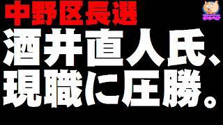 【中野区長選】野党統一候補の酒井直人氏が当選 - 中野サンプラザ解体問題が争点に thumbnail