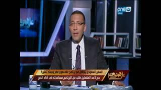 على هوى مصر | خالد صلاح يحقق حلم مواطن بالحصول على تأشيرة الحج شاهد ماذا فعل..