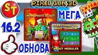 ВНЕОЧЕРЕДНОЙ ЗОМБИ НУБИК и обзор на Pixel Gun 3D Update 16.2.0 Новые Цены, Рейды, Модули, Оружие