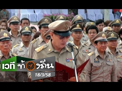 เวทีท้องถิ่น 18/3/58 : บรรยากาศประกอบพิธีวันท้องถิ่นไทย ประจำปี 2558