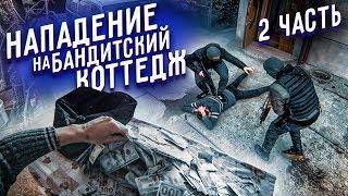 НАПАДЕНИЕ на БАНДИТСКИЙ КОТТЕДЖ / ПОСЛЕДСТВИЯ ИНКАССАТОРСКОГО ОГРАБЛЕНИЯ!