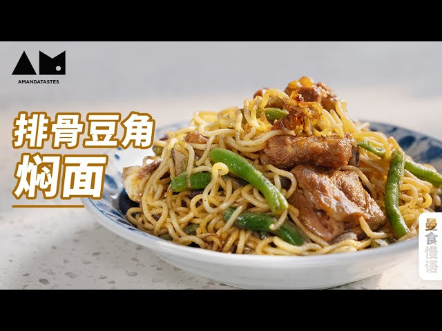手把手一步两步三步教你做焖面how to make steamed noodles with pork ribs and green beans丨曼食慢语